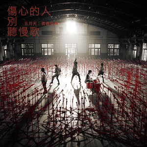Shang Xin De Ren Bie Ting Man Ge(傷心的人別聽慢歌) by Mayday