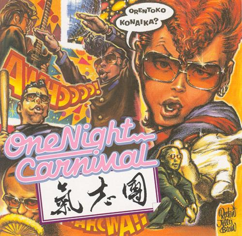Lyrics One Night Carnival by K...