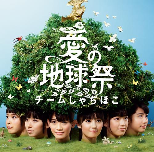 Single Ai no Chikyuu Matsuri by TEAM SHACHI