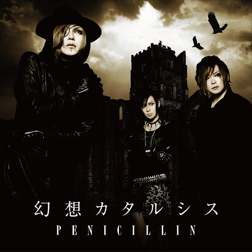 Single Genso Catharsis by PENICILLIN