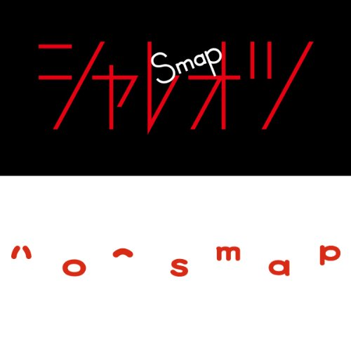 Single Shareotsu/Hello by SMAP