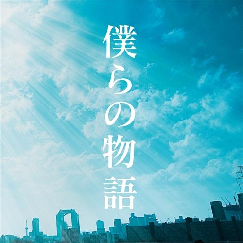 Single Bokura No Monogatari by GReeeeN