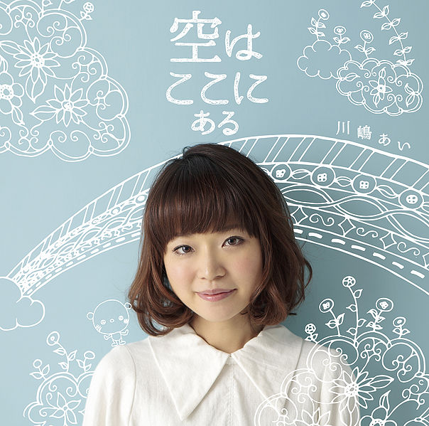 Sora wa Koko ni Aru (空はここにある; The Sky Is Here) by Ai Kawashima