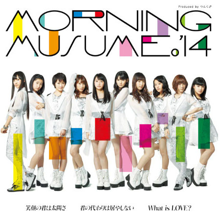 Single Egao no Kimi wa Taiyou sa/ Kimi no Kawari wa Iyashinai/ What is LOVE? by Morning Musume