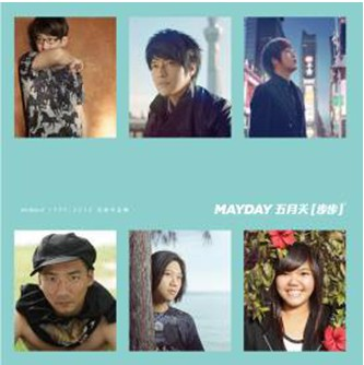 Album The Best of 1999 - 2013 by Mayday