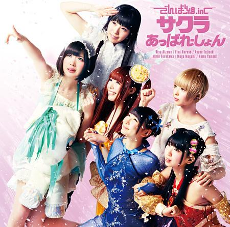 Sakura Apparition by Dempagumi.inc