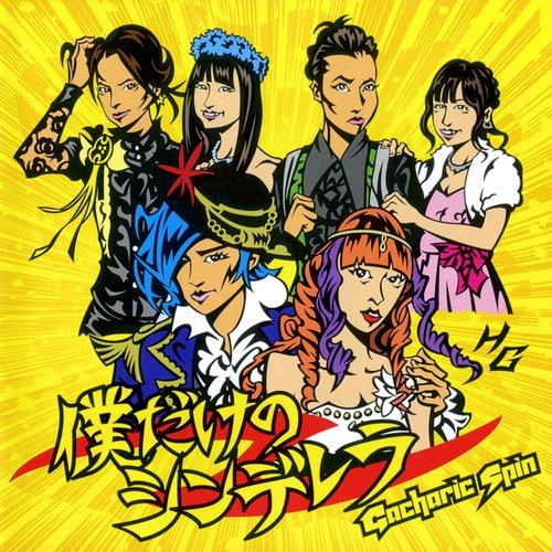 Single Boku dake no Cinderella by Gacharic Spin