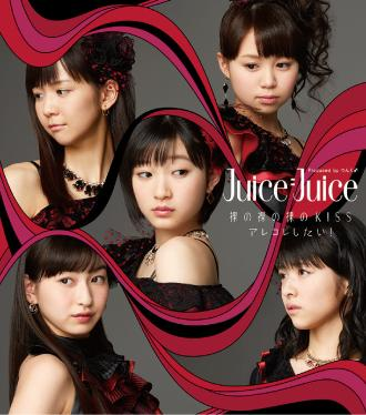 Single Hadaka no Hadaka no Hadaka no Kiss/ Arekore Shitai! by Juice=Juice