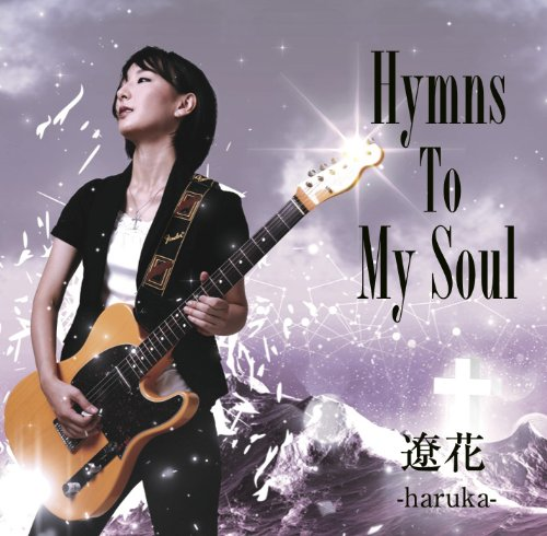 Mini album Hymns To My Soul by Haruka