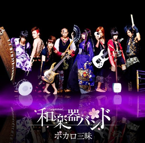 Album VOCALO Zanmai (ボカロ三昧) by Wagakki Band