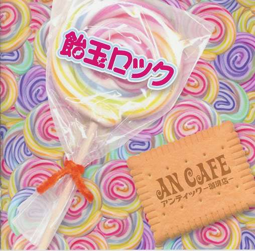 Mini album Amedama Rock (飴玉ロック) by An Cafe