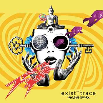 Single SPIRAL Daisakusen (スパイラル大作戦) by exist†trace