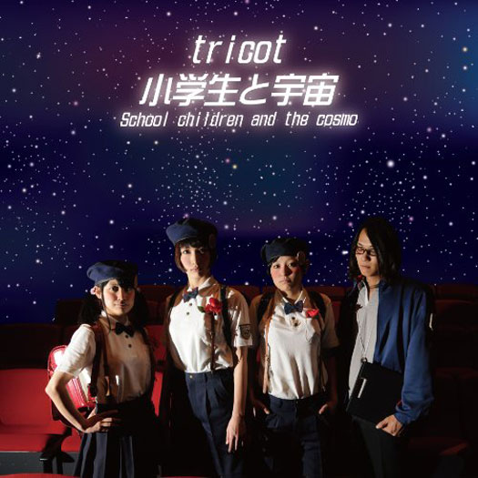 Mini album School Children and the Cosmo by tricot