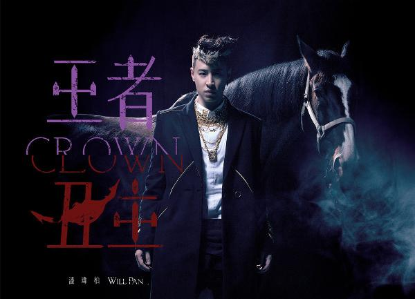 Album Crown & Clown (王者丑生) by Wilber Pan