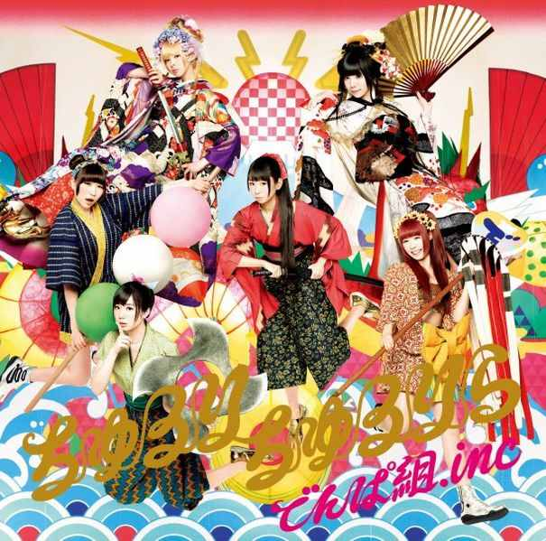 Single Chururi Chururira by Dempagumi.inc