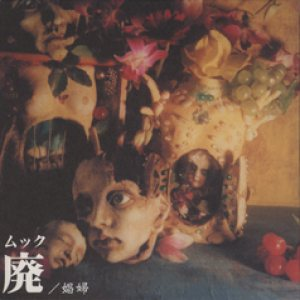 Single Shoufu/Hai by MUCC