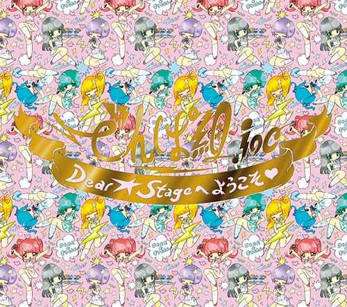 Single Dear☆Stage e Yokoso by Dempagumi.inc