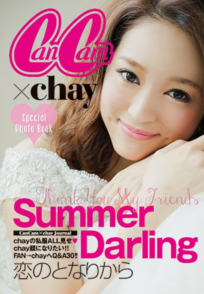 Single Summer Darling by chay