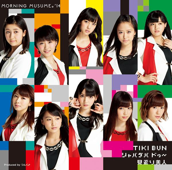 TIKI BUN by Morning Musume