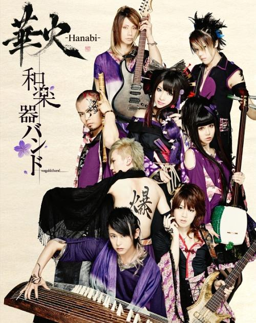 Single Hanabi (華火) by Wagakki Band