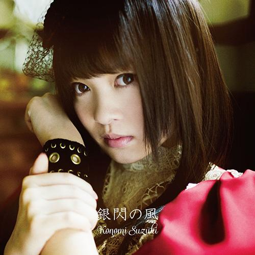 Single Ginsen no Kaze by Konomi Suzuki