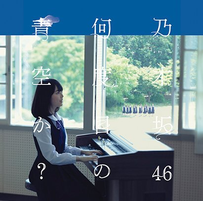 Single Nandome no Aozora ka? (何度目の青空か?) by Nogizaka46