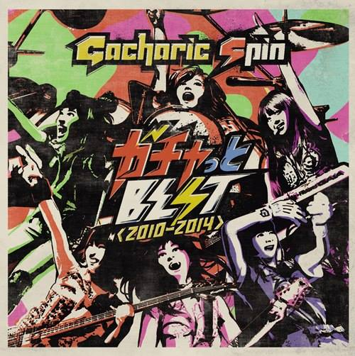 Album Gachatto BEST 2010-2014 by Gacharic Spin