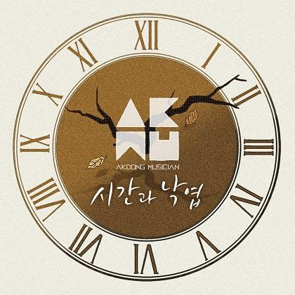 Single Time and Fallen Leaves by Akdong Musician