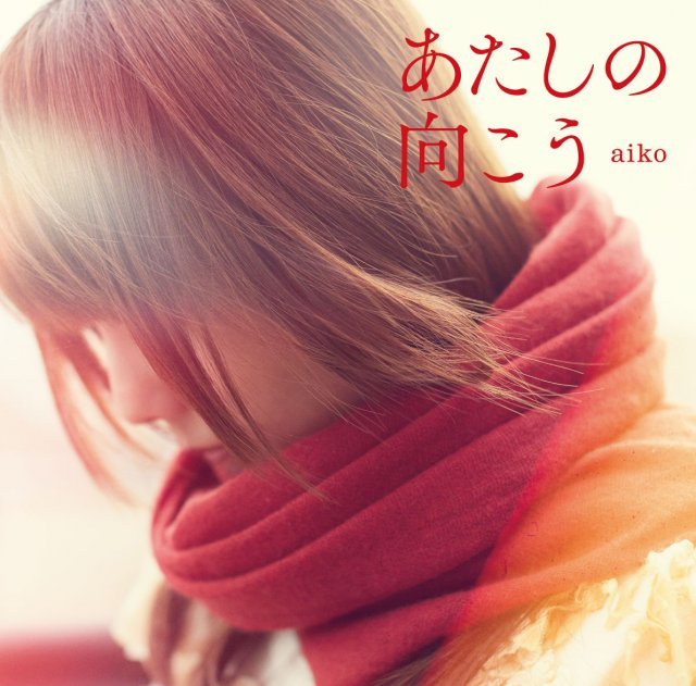 Single Ashita no Mukou by aiko