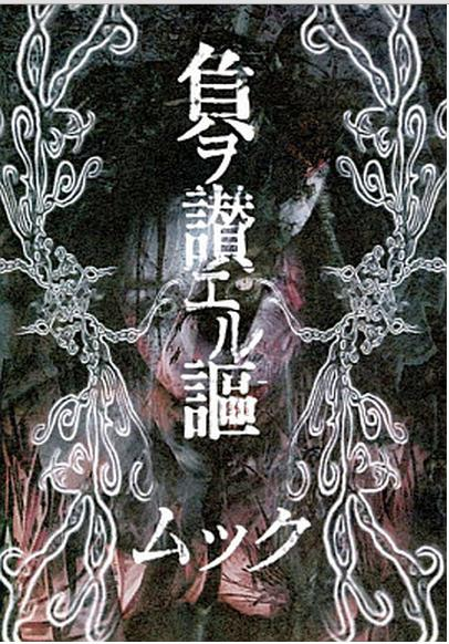 Single Fu Wo Tataeru Uta by MUCC