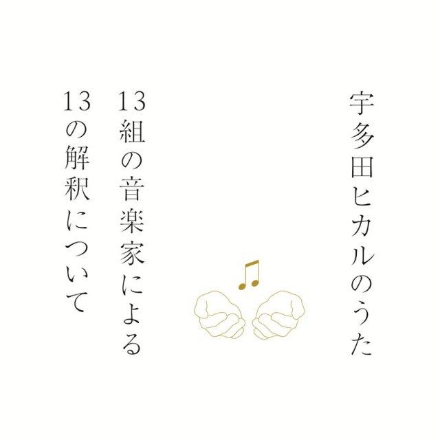 Lyrics Be My Last / Yoshii Kazuya by Utada Hikaru (romaji) from