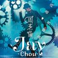 Extra Large Shoes(Xie Zi Te Da Hao-鞋子特大號) by Jay Chou