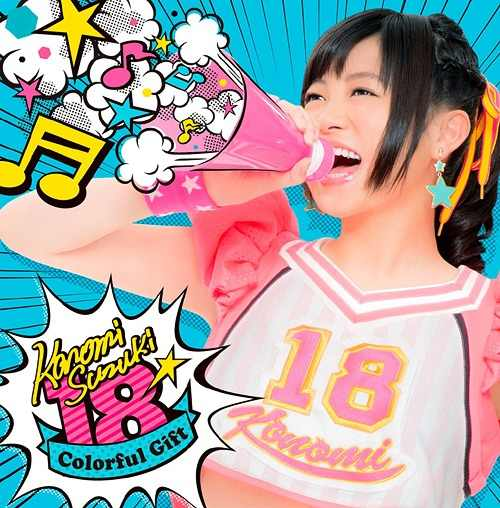 Album 18 -Colorful Gift- by Konomi Suzuki
