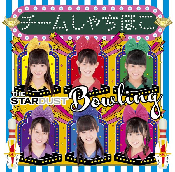 Single The Stardust Bowling by TEAM SHACHI