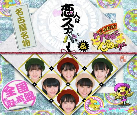 Single Koibito wa Sniper / Goburei! Shachihoko Deluxe by TEAM SHACHI