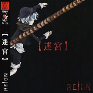 Single Meikyu 【迷宮】 by REIGN