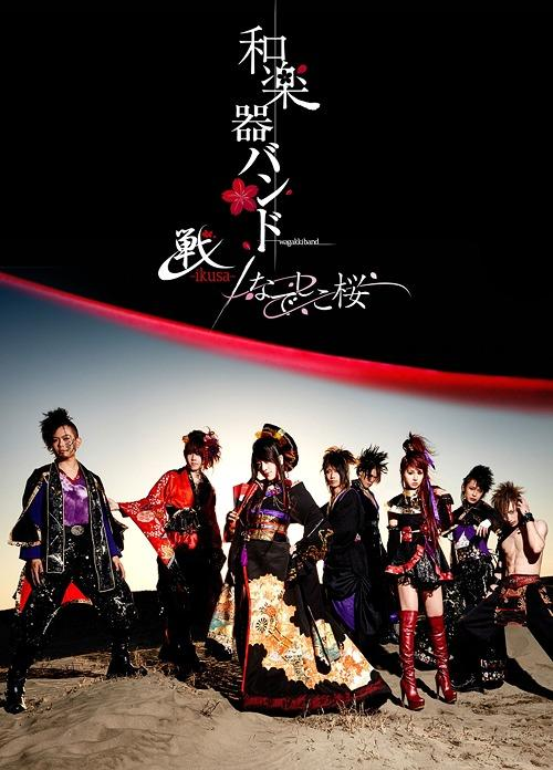 Single Ikusa  / Nadeshikozakura (戦 -ikusa- / なでしこ桜) by Wagakki Band