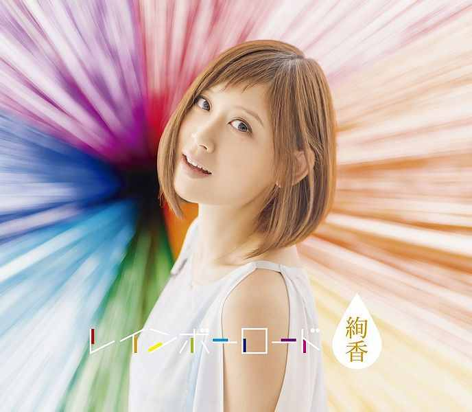 Album Rainbow Road by Ayaka