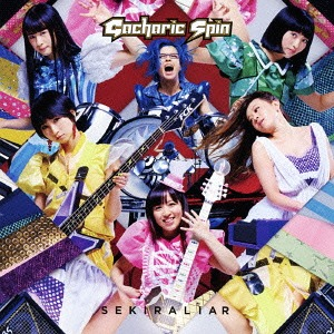 Single Sekira Liar / Tokenai Candy by Gacharic Spin