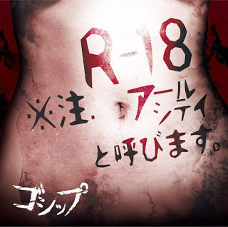 Single R-18 R-shitei to yobimasu (R-18※注.アールシテイと呼びます。) by Gossip