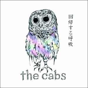 Mini album Kaiki suru kokyū 「回帰する呼吸」 by the cabs
