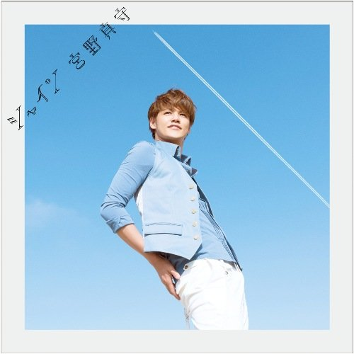 Single Shine by Mamoru Miyano