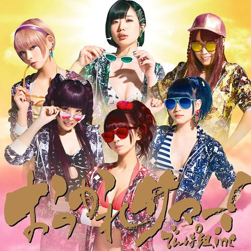 Single Otsukare Summer! by Dempagumi.inc