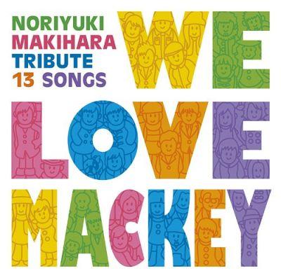Lyrics Sunao by Noriyuki Makihara (kanji) from album - We