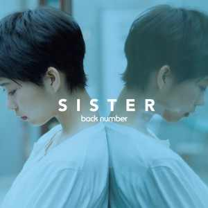 Single SISTER by back number
