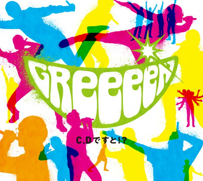 Album C, D desu to !? by GReeeeN