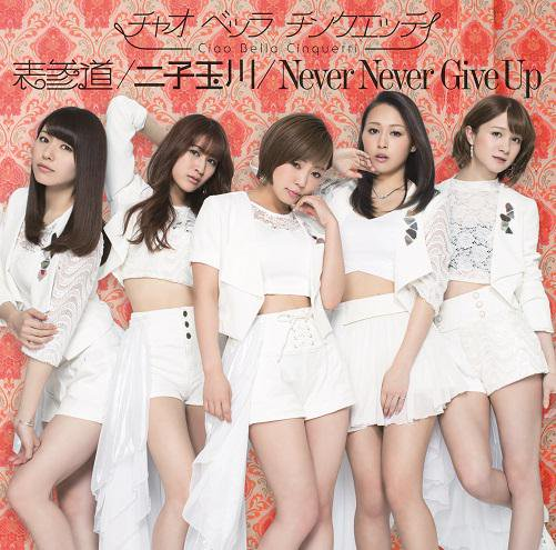 Never Never Give Up by Ciao Bella Cinquetti