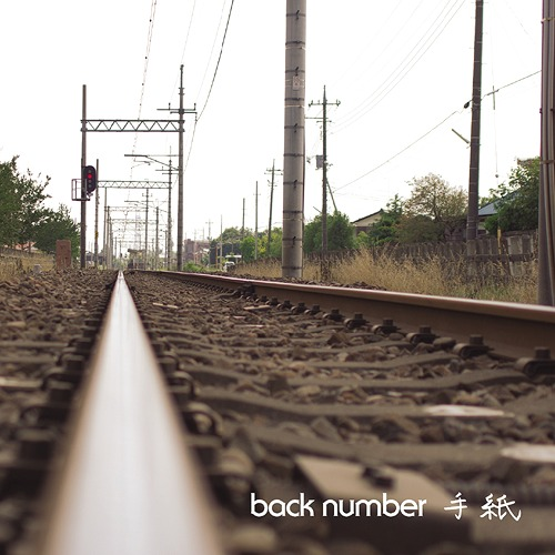 Single Tegami (手紙) by back number