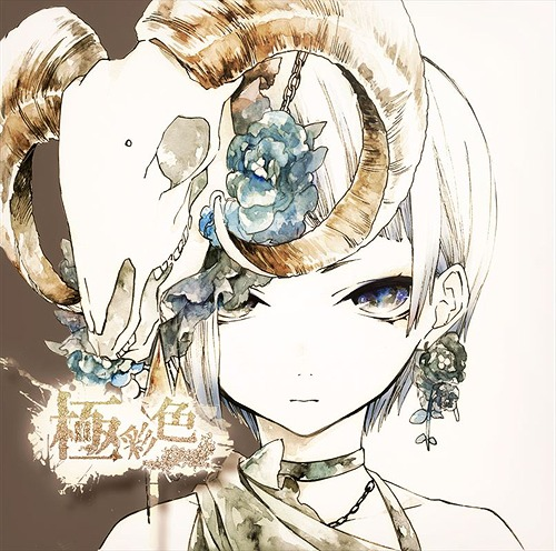 Logic Agent by Reol