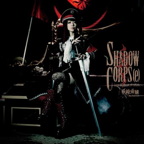 Album SHADOW CORPS[e] by Yousei Teikoku
